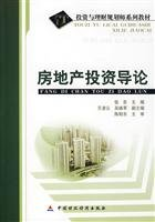 Investment and management planners textbook series: Introduction to Real Estate Investment(Chinese ...