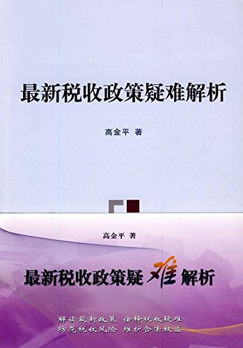 Books 9787509516065 Genuine difficult to resolve the latest tax policy(Chinese Edition): GAO JIN ...