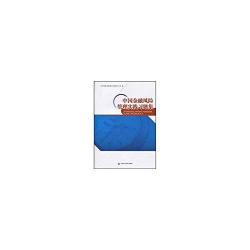 Genuine rack 55_ Chinese financial risk management practice problem sets (E-4)(Chinese Edition): ...