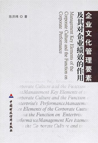 9787509521519: Elements of Enterprise Culture Management and Its Functions to Enterprises Performance (Chinese Edition)