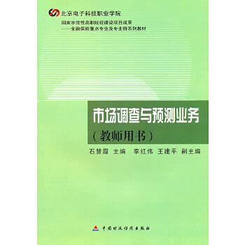 Market research and forecasting activities ( Teacher's Book )(Chinese Edition): BU XIANG