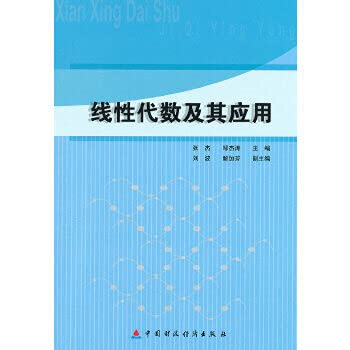 Genuine rack 11_ Linear Algebra and Its Applications (E-4)(Chinese Edition): ZHANG JIE . ZOU JIE ...