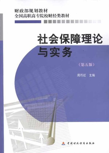 Social Security Theory and Practice(Chinese Edition): ZHOU QIAO HONG ZHU