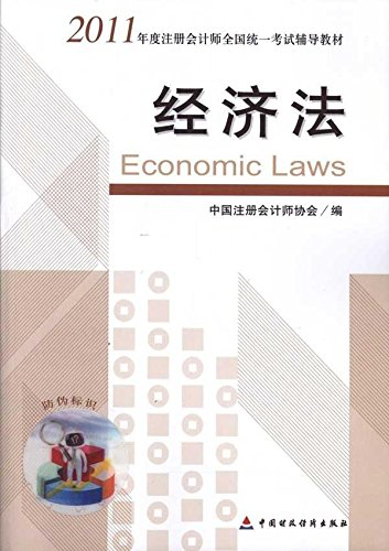 9787509527757: 2011 Law(Chinese Edition)