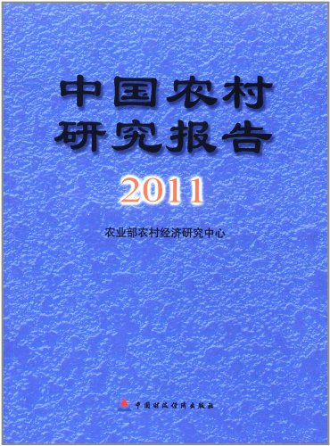 Chinese Rural Research Report 2011YLY(Chinese Edition): NONG YE BU NONG CUN JING JI YAN JIU ZHONG ...