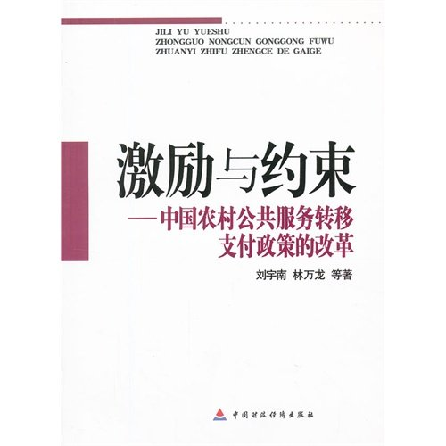 Incentives and constraints: the reform of China's rural public services. transfer payments(...