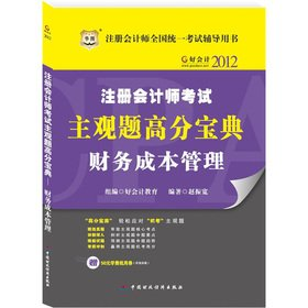 9787509538579: Accounting 2012 CPA exam the subjective questions Scores Collection: Financial Cost Management(Chinese Edition)