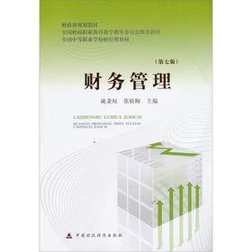 Secondary vocational schools nationwide finance and economics: CHENG BING QUAN