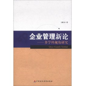 The new enterprise management theory: multi-disciplinary perspectives(Chinese Edition): WANG XIN ...