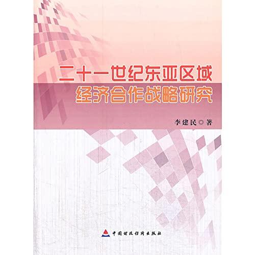 East Asia Regional Economic Cooperation Strategy twenty-first century(Chinese Edition): LI JIAN MIN