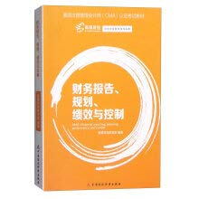 9787509565414: Financial reporting. planning. performance and control(Chinese Edition)