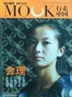 9787509603956: Huili (paperback)(Chinese Edition)
