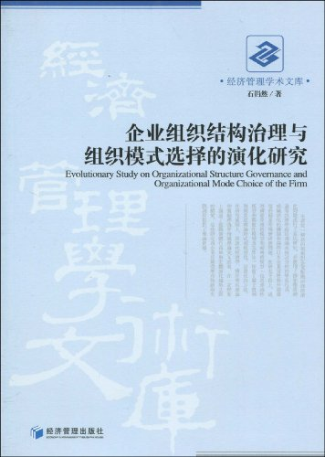 Governance and organizational structure evolution of (J2) organizational model chosen(Chinese ...