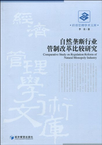 A Comparative Study of the industry regulatory reform of natural monopolies books t(Chinese Edition...