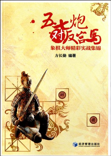 9787509611241: The 5th and 7th Cannon Against the Sandwich Knight-Chinese Chess Masters Actual Contest Collections (Chinese Edition)
