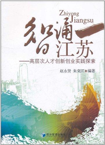 9787509612941: Chi Chung Jiangsu(Chinese Edition)