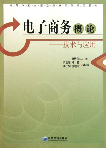 9787509614211: E-commercial Business Generality - Technology and Application (Chinese Edition)