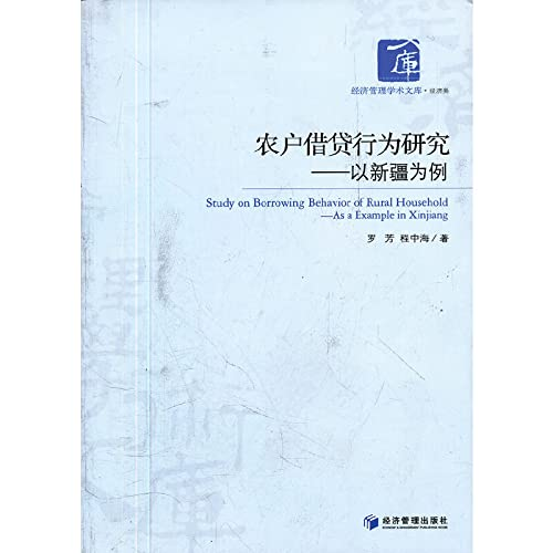 Genuine farmers borrowing Behavior: A Case Study 9787509617755(Chinese Edition): LUO FANG
