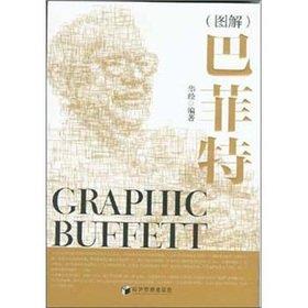 Graphic Buffett: HUA JING ZHU