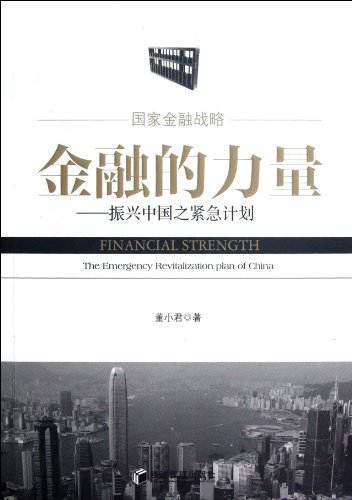 Genuine brand new guarantee financial strength - the revitalization of China's Emergency Plan ...