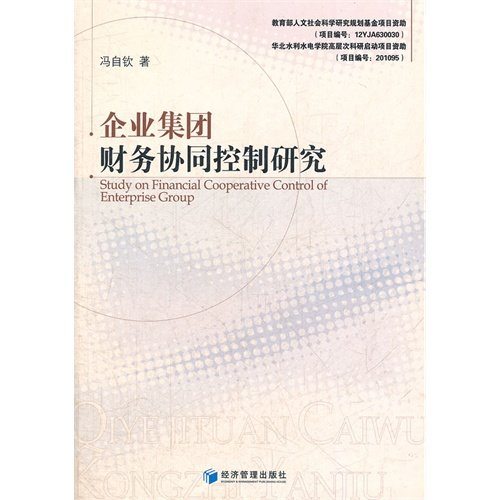 Enterprise Group financial cooperative control research(Chinese Edition): FENG ZI QIN ZHU