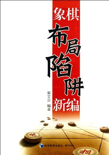 9787509623886: New Edition of Chess layout Trap (Chinese Edition)