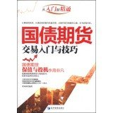 9787509626924: Treasury futures entry and Skills(Chinese Edition)