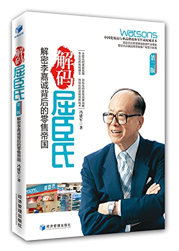 9787509629376: Decoding Watson: retail empire behind decryption Li Ka-shing (2nd Edition)(Chinese Edition)