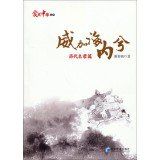 9787509629703: I love China Series: Weijia Hai within Xi (the ancient name of the monarch articles)(Chinese Edition)