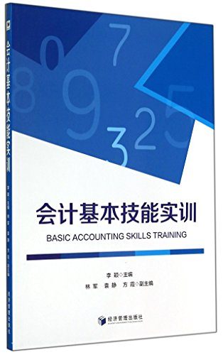 Basic accounting skills training(Chinese Edition): LI YING