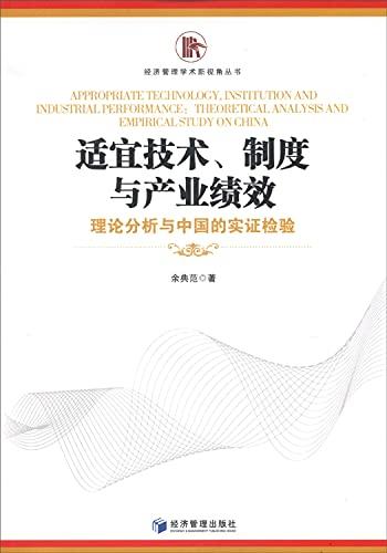 9787509633977: 适宜技术、制度与产业绩效:理论分析与中国的实证检验