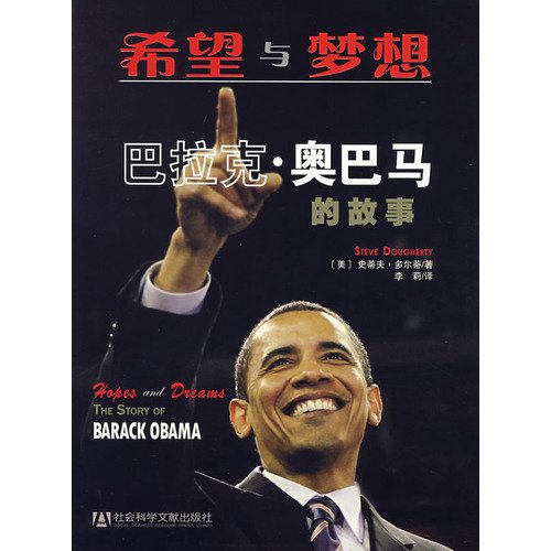 9787509703595: Hopes and Dreams THE STORY OF BARACK OBAMA