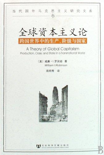 Global Capitalism(Chinese Edition): MEI)LUO BIN XUN GAO MING XIU YI