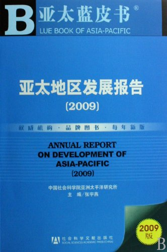 Asia-Pacific Development Report [2009] [S20 guarantee genuine ](Chinese Edition): ZHANG YU YAN