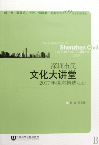 9787509707524: The Selections of Shenzhen Civil Lecture on Culture(27) (Chinese Edition)