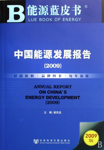 Genuine Books 9787509707654 China Energy Development Report 2009 ( bonus DVD disc 1 )(Chinese ...