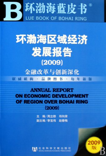 9787509707784: Annual Report on Economic Development of Region over Bohai Ring29 (Chinese Edition)