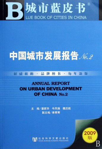 9787509708187: BLUE BOOK OF CITIES IN CHINA ANNUAL REPORT ON URBAN DEVELOPMENT OF CHINA (NO.2) (Chinese Edition)