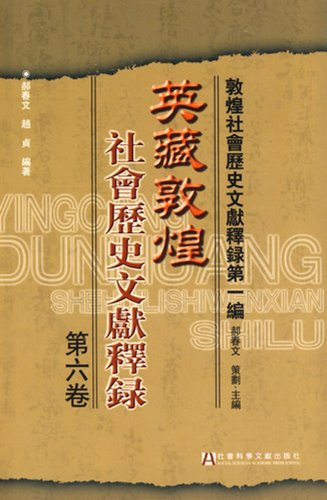 9787509708224: Interpretation and Record of the Social and Historical Literature of Dunhuang That are Collected in British National Library (Volume VI) (Chinese Edition)