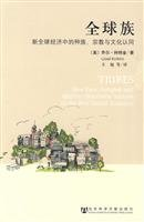 9787509709245: Tribes:How Race,Religion and Identity Determine Success in the New Global Economy (Chinese Edition)