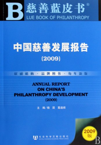 9787509709658: Annual Report on Chinas Philanthrophy Development (29) (Chinese Edition)