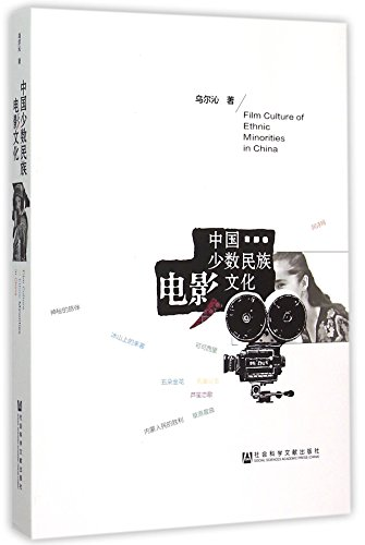 9787509710616: Film Culture of Ethnic Minorities in China (Chinese Edition)