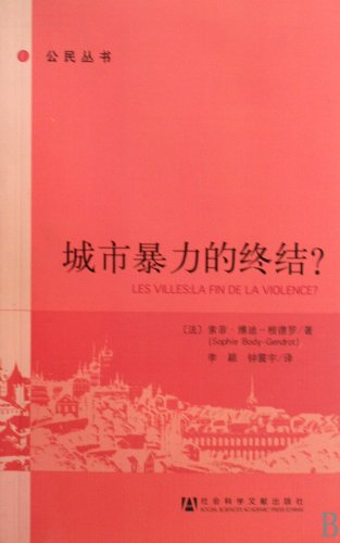 9787509712481: The Ending of Urban Violence? (Chinese Edition)
