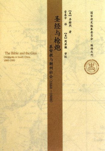 9787509713587: The Bible and the Gun, Christianity in South China--18601900 (Chinese Edition)