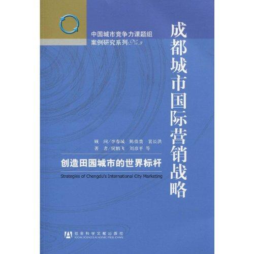 Genuine Books 9787509714423 Chengdu City International Marketing Strategy : Creating the World of ...