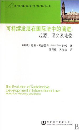 9787509714997: THE EVOLUTION OF SUSTAINABLE DEVELOPMENT IN INTERNATIONAL LAW: INCEPTION, MEANING AND STATUS (Chinese Edition)