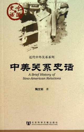 9787509716328: A Brief History of Sino-American Relations (Chinese Edition)