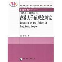 values ??of Hong Kong: CHEN LI JUN