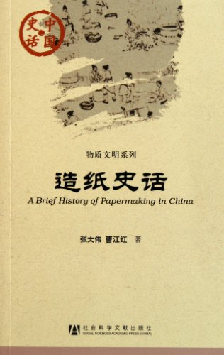 9787509722053: A Brief History of Papermaking in China (Chinese Edition)