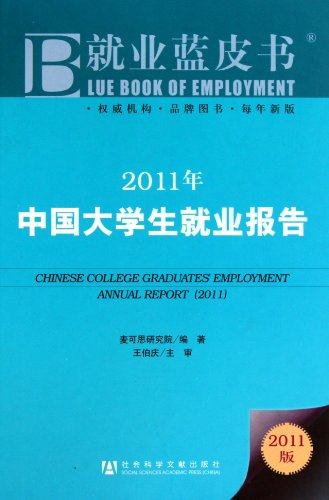 9787509723753: 2011-Report on Chinese College Graduates Employment-Employment Blueprint-2011 Edition (Chinese Edition)